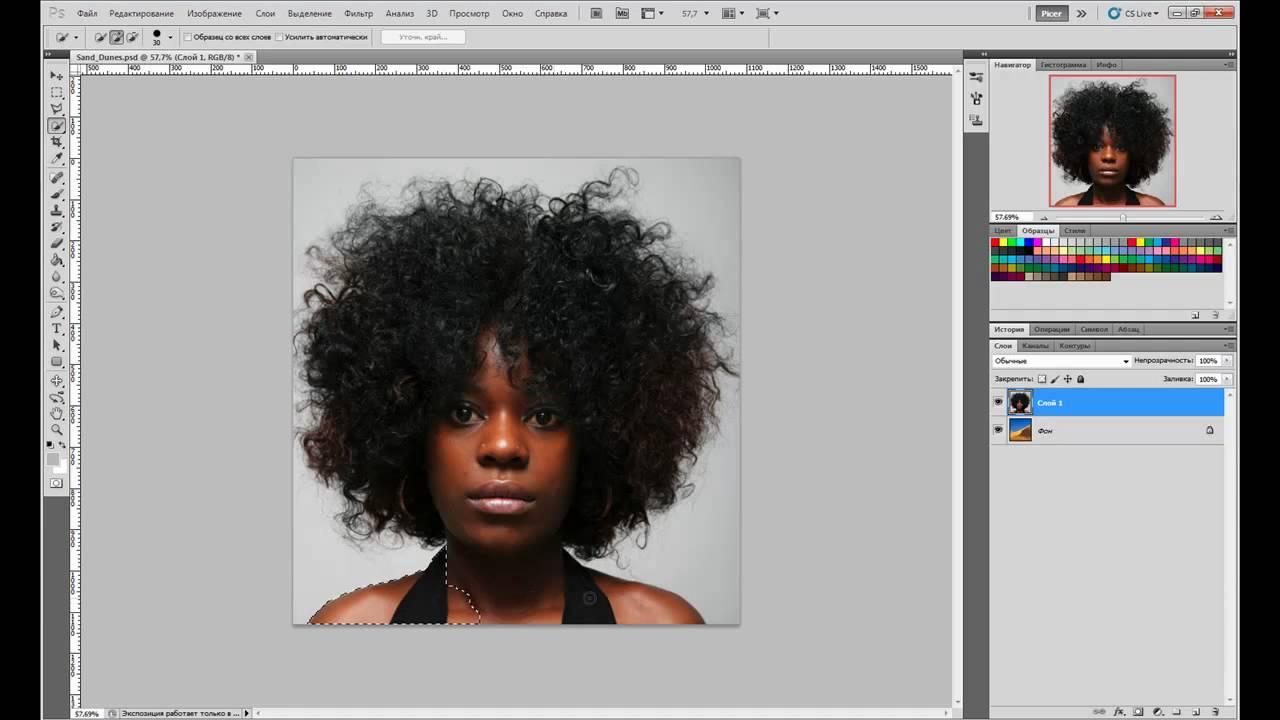 фотошоп вырезать фотографию онлайн